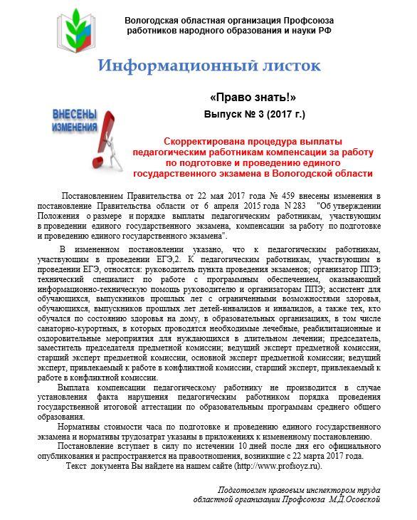 Пример расчет пенсии за советский период