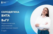 Вита Солодягина