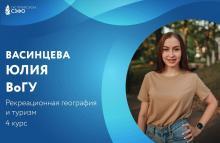 Юлия Васинцева